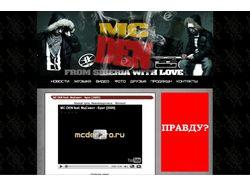 Сайт рэп исполнителя MC DEN