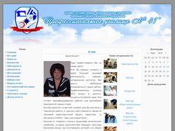 ГОУ НПО Профессиональное училище №41 г.Заринск