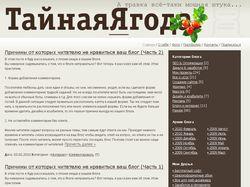 """Дизайн для блога """"Тайная ягода"""""""