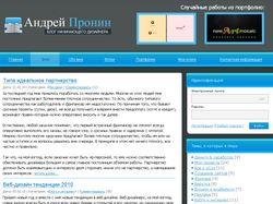 Андрей Пронин | Дизайн блога