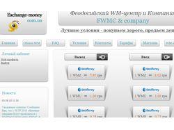 Программирование сайта Exchange-money