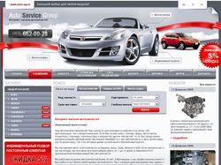 Сайт на автомомильную тематику