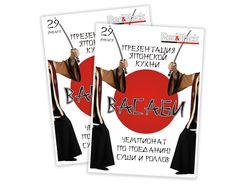 Red&Black, афиша Васаби