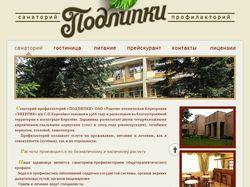 Дизайн сайта санатория