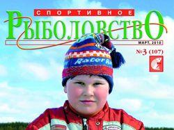"Журнал ""Спортивное рыболовство"" №3 (107)"