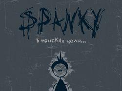 SPANKY - В Поисках Цели