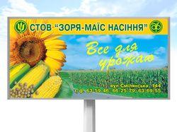 Борд для фирмы-производителя семян