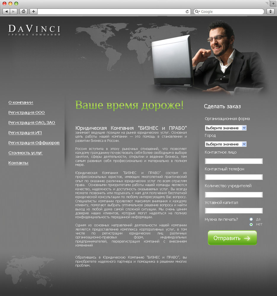 Сайт для регистрации компаний компания лекрасэт официальный сайт