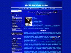 Coctailbest - сайт о коктейлях