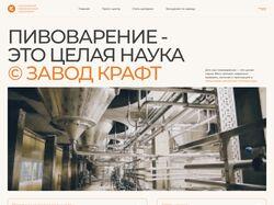 Имиджевый сайт ориенбургской пивоваренной компании