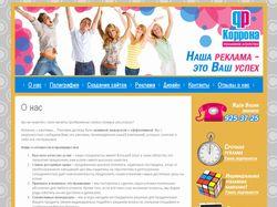 Сайт-визитка рекламного агентства
