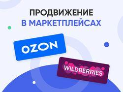 Продвижение в маркетплейсах (Озон, Wildberries)