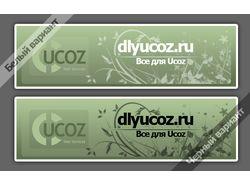 Шапка сайта для dlyucoz.ru