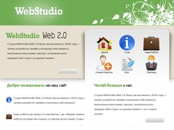 Новая web-студия