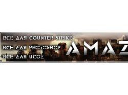 Баннер сайта Amazing.net.ru
