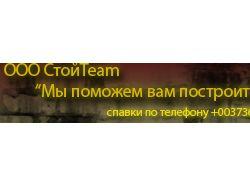 """Баннер строительной организации """"стойteam"""""""