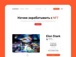 Crypto Market - магазин NFT