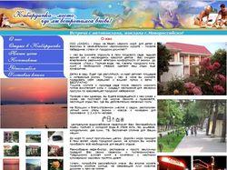 Создание сайта о курорте с нуля