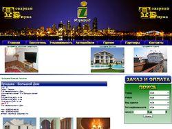 Создание сайта агенства недвижимости с нуля