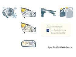 Иконки для http://automotoby.com/