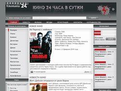 Дизайн сайта http://kinomania24.ru/
