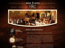 Верстка сайта ресторана Арин Берд