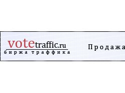 Votetraffic.ru