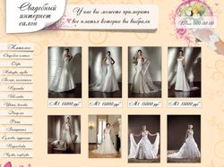 Заготовка. Свадебный интернет салон