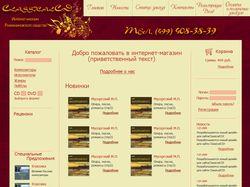 Дизайн сайта-ClassicalCD