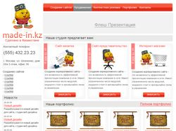 Дизайн сайта-Made in Казахстан