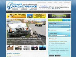 Сайт газеты Вечерний Краснотурьинск