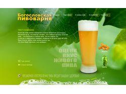 Вариант дизайна для сайта Богословской пивоварни