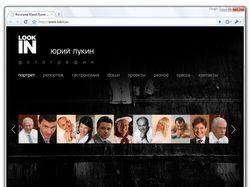 Сайт-портфолио фотографа Юрия Лукина