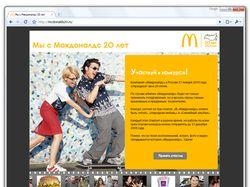 Сайт для конкурса «Мы с Макдоналдс 20 лет»
