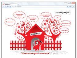 Агентство интернет-коммуникаций Targency