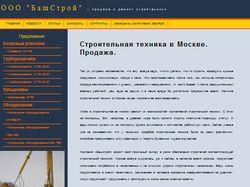 Строительная техника в Москве. Продажа.