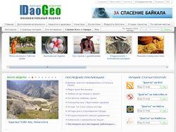 "Журнал ""ДаоГео"" - о путешествиях по странам Азии"