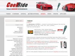 """Автомагазин """"CoolRide"""""""
