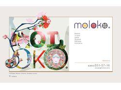 Moloko-art