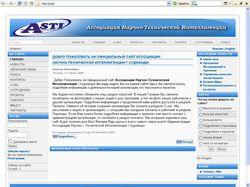 Сайт Ассоциации Научно-Технической Интеллигенции