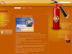 Сайт ВДПО по РК