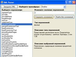 XML парсер