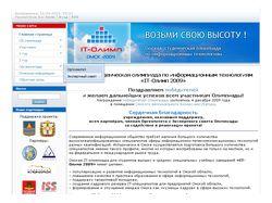 Сайт для Омской олимпиады по IT-технологиям