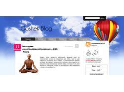 Gashek Blog