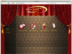 """Главная страница сайта для салона Штор """"Ника"""""""