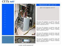 Мой первый сайт в 2002 год