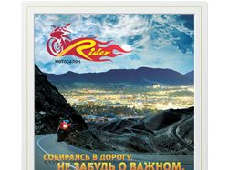 Плакат для мото-салона Rider