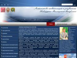 Сайт Агентства инвестиций и развития КБР
