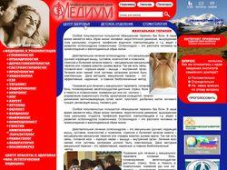 Лечебно-диагностический центр Медиум