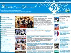 Физкультурно-спортивное общество Динамо